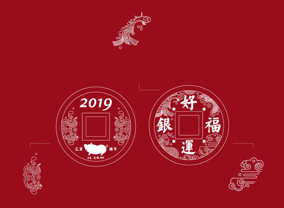 Xiaomi One Frame Lucky Silver Ornaments